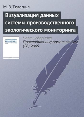 [PDF] BOOK Визуализация данных системы производственного ...