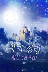 [합본할인] 왕과 정령 (전9권/완결)