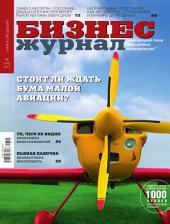 Бизнес-журнал, 2010/06: Нижегородская область