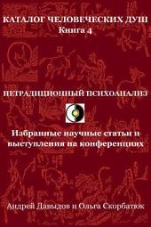 Нетрадиционный психоанализ: Избранные научные статьи и выступления на конференциях
