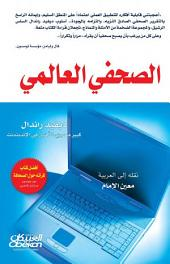 الصحفي العالمي: The Universal Journalist - 2nd Edition
