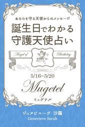 5月16日〜5月20日生まれ あなたを守る天使からのメッセージ 誕生日でわかる守護天使占い