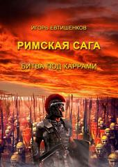 Римская сага. Том II. Битва под каррами