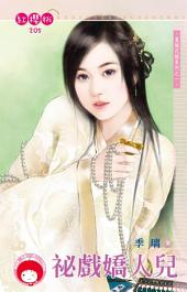 祕戲嬌人兒~皇城花嫁系列之一《限》: 禾馬文化紅櫻桃系列202