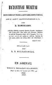 Βυζαντιναί μελέται: περί πηγών νεοελληνικής εθνότητος από Η' μέχρι Ι' εκατονταετηρίδος μ.Χ
