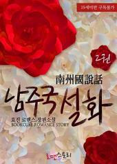 남주국설화 (南州國說話) 2 (완결)