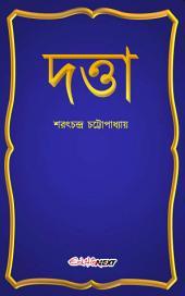 দত্তা / Datta (Bengali): Classic Bengali Novel