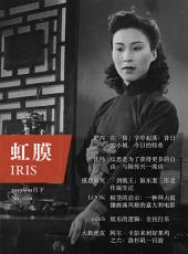 IRIS Nov.2013 Vol.2 (No.006): 第 6 期