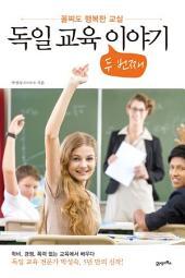 독일 교육 두 번째 이야기: 꼴찌도 행복한 교실