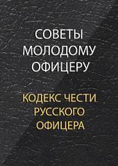 Кодекс Чести Русского Офицера: Советы Молодому Офицеру. Современный текст и репринт издания 1916 года
