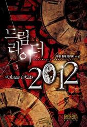 드림 라이더 2012 5