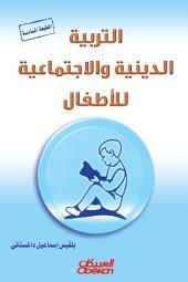 التربية الدينية والاجتماعية للأطفال