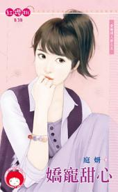 嬌寵甜心∼愛戀情人節之五: 禾馬文化紅櫻桃系列838