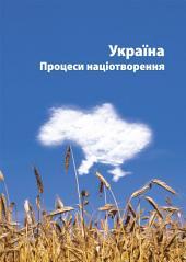 Україна. Процеси націотворення: Збірка на пошану Андреаса Каппелера