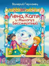 Лена, Катя и Мылопуз Бессмертный - Иллюстрированные сказки для детей: Озорная сказка с почти шпионским сюжетом
