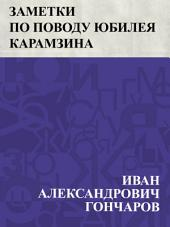 Заметки по поводу юбилея Карамзина