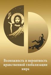 Россия и человечество: проблемы миростроительства. Выпуск No9, 2012: Возможность и вероятность нравственной глобализации мира