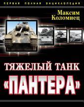 Тяжелый танк «Пантера». Первая полная энциклопедия