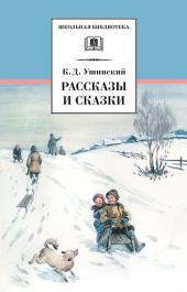 Рассказы и сказки(сборник)