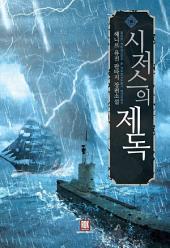 [세트] 시저스의 제독 (전8권/완결)