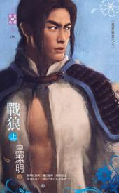 戰狼(上)~魔影魅靈之九: 禾馬文化珍愛晶鑽系列165