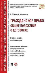 Гражданское право: общие положения о договорах. Учебное пособие для бакалавров