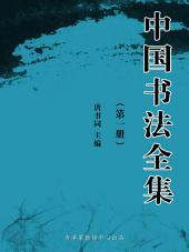 中国书法全集(1册)(选题报告1)