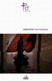 Книга темной воды (сборник)