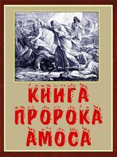 Аудиобиблия. Книга Пророка Амоса: Тридцать Седьмая Ветхого Завета и Русской Библии с Параллельными Местами и Аудио Озвучиванием