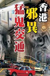 香港邪異猛鬼交通