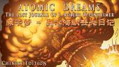 ATOMIC DREAMS: The Lost Journal of J. Robert Oppenheimer (Chinese Edition)