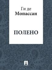 Полено (перевод А.Н. Чеботаревской)