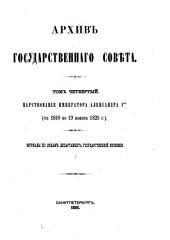 Архив Государственнаго Совѣта: Том 1