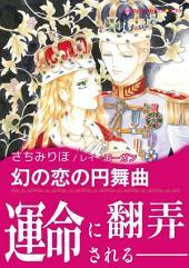 幻の恋の円舞曲 (ハーレクイン)