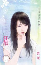 狂獸《限》: 禾馬文化珍愛系列331