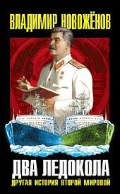 Два ледокола. Другая история Второй мировой