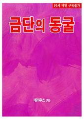 금단의 동굴 (19금)