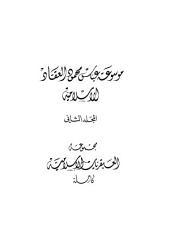 موسوعة عباس محمود العقاد الإسلامية - المجلد الثاني : العبقريات الإسلامية