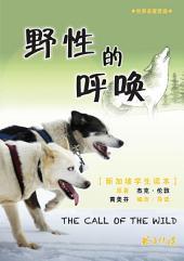野性的呼唤: The Call Of The Wild