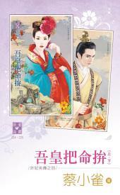 吾皇把命拚(上、下)∼奸妃劣傳之四: 禾馬文化珍愛晶鑽系列204&205