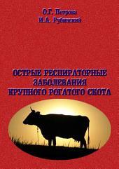 Острые респиратоные заболевания крупно-рогатого скота