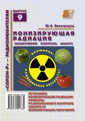 Ионизирующая радиация. Обнаружение, контроль, защита