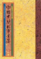 西藏民間故事集