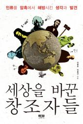 세상을 바꾼 창조자들: 인류를 암흑에서 해방시킨 생각과 발견