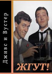 Дживс и Вустер (Jeeves and Wooster). Жгут!