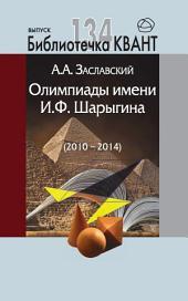 Олимпиады имени И. Ф. Шарыгина (2010-2014). Приложение к журналу «Квант»: Выпуски 2-2015