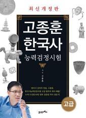 [개정3판]고종훈 한국사 고급편