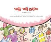 [epub3.0] 하늘 가득 소망이(한국어-중국어) [무료]