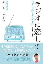 ラジオに恋して ぼくらのラジオデイズ 1980‐2016
