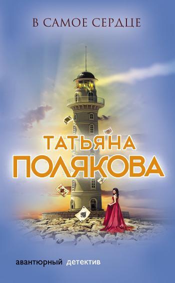 [PDF] Read В самое сердце by Татьяна Полякова - ratteresa